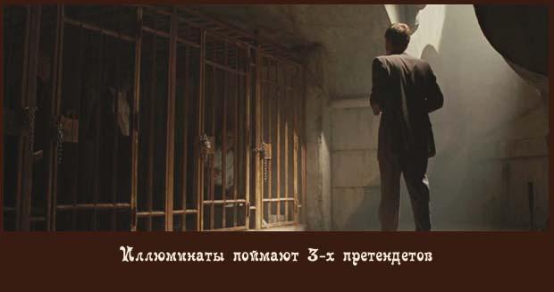 Ангелы_и_Демоны_1