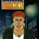 Лучшее аниме про боевые искусства. Турнир продолжается