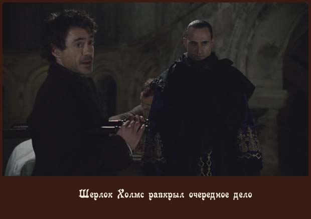 Шерлок_Холмс_2009_кадр1