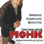 Классный сериал про детектива с необычным методом