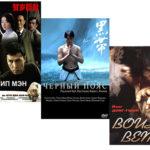 Это несомненно лучшие фильмы про боевые искусства