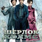 Очень захватывающий детектив про Шерлока Холмса