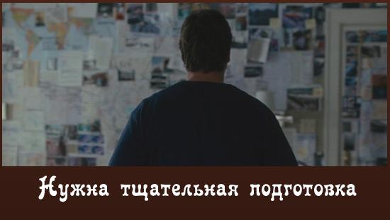 Три_дня_на_побег_2