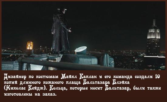 Ученик_чародея_плащ