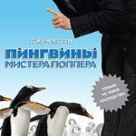 Джим Керри в фильме про животных для семейного просмотра