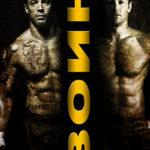 Опупенный фильм про MMA бойцов