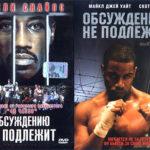 Лучшие фильмы про драки— в ринге нет места словам