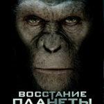 Интригующий фильм про обезьяну Цезаря