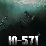Зрелищный фильм про подводников