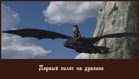 Как_приручить_дракона_2010_4
