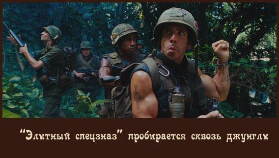 Солдаты_неудачи_3