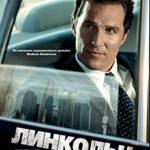 Увлекательный фильм про адвоката по бестселлеру Коннелли