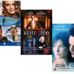 Обзор романтических фильмов