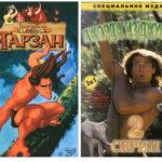 Самые лучшие фильмы про Тарзана