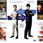 Классные фильмы про аферистов