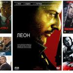 Классные фильмы про наемных убийц