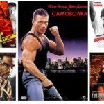 Список фильмов по боям без правил