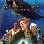 Захватывающий приключенческий мультфильм