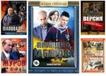 Список русских детективных сериалов с неординарными сыщиками