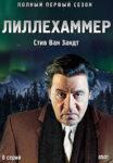 Классный сериал про гангстера. И его приключения в Европе