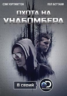 Охота на Унабомбера - Постер