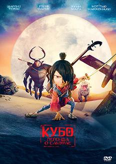 Кубо. Легенда о самурае - Постер