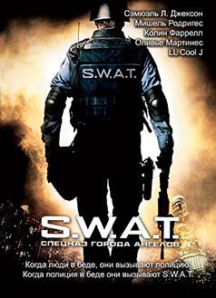 S.W.A.T - Постер