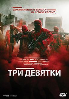 Постер Три девятки - это четкий боевик