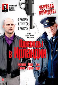 Иралндская комедия - Однажды в Ирландии