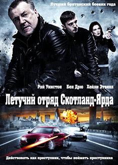 Летучий отряд - Постер