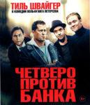 Комедийный фильм про налет на банк