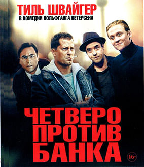 Четверо против банка - Постер