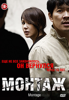 Азиатский триллер Монтаж - Постер