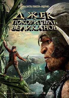 Джек покоритель великанов - Постер
